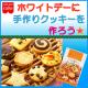 ホワイトデーに『クッキーミックス粉』で手作りクッキーを作ろう!【共立食品】/モニター・サンプル企画
