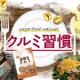 素焼きクルミを含むナッツドライフルーツを20名様にプレゼント【共立食品】/モニター・サンプル企画