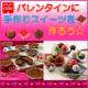 イベント「バレンタインに手作りスイーツを作ろう!【共立食品】」の画像
