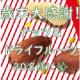 イベント「歳末大感謝イベント!ナッツドライフルーツ詰め合わせを30名様にプレゼント!【共立食品】」の画像