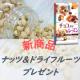 イベント「共立食品ナッツ&ドライフルーツ新商品を20名様にプレゼント!」の画像