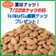 7/22はナッツの日!トレイルミックス&燻製ナッツをプレゼント!【共立食品】/モニター・サンプル企画