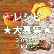 「レシピ大募集!共立食品の製菓材料30名様に★」の画像、共立食品株式会社のモニター・サンプル企画