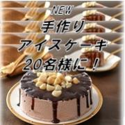 「【新商品】アイスケーキを作ろう✨キット商品20名様にプレゼント」の画像、共立食品株式会社のモニター・サンプル企画