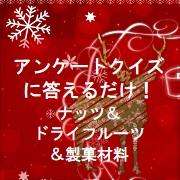 「アンケートクイズに答えるだけ!手作りクリスマスを彩るセット15名様にプレゼント!」の画像、共立食品株式会社のモニター・サンプル企画