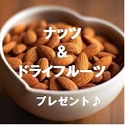 「アンケートに答えるだけ!ナッツ&ドライフルーツを抽選で20名様にプレゼント♪」の画像、共立食品株式会社のモニター・サンプル企画