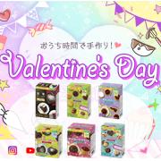 「おうちバレンタインを応援!バレンタインキットを作ろう♥」の画像、共立食品株式会社のモニター・サンプル企画