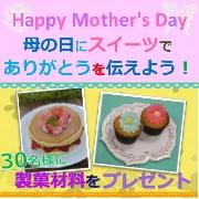 「母の日に手作りスイーツでありがとうを伝えよう!【共立食品】」の画像、共立食品株式会社のモニター・サンプル企画