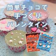 「作ろう!簡単チョコで手作りバレンタイン【共立食品】20名に♡」の画像、共立食品株式会社のモニター・サンプル企画