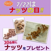 「7/22はナッツの日!ナッツ詰め合わせをプレゼント!【共立食品】」の画像、共立食品株式会社のモニター・サンプル企画