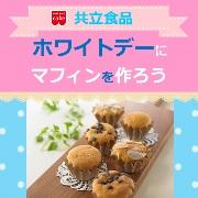 「Instagram限定!ホワイトデーにマフィンを手作りしよう!【共立食品】」の画像、共立食品株式会社のモニター・サンプル企画