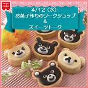 「お菓子作りのワークショップ&スイーツトークしましょう(4/12開催)@東京」の画像、共立食品株式会社のモニター・サンプル企画
