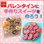 「バレンタインに手作りスイーツを作ろう!【共立食品】」の画像、共立食品株式会社のモニター・サンプル企画