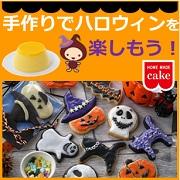 「手作りスイーツでハロウィンを楽しもう!【共立食品】」の画像、共立食品株式会社のモニター・サンプル企画