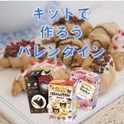 「バレンタインは手作りセットでスイーツを作ろう!【共立食品】25名に♡」の画像、共立食品株式会社のモニター・サンプル企画