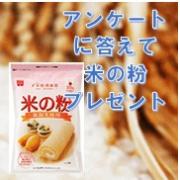 「米粉商品を試してみませんか?米粉商品15名様にプレゼント」の画像、共立食品株式会社のモニター・サンプル企画