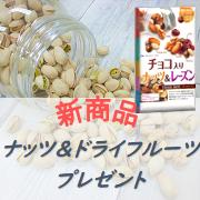 「共立食品ナッツ&ドライフルーツ新商品を20名様にプレゼント!」の画像、共立食品株式会社のモニター・サンプル企画
