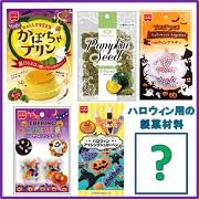 共立食品株式会社の取り扱い商品「かぼちゃプリンが作れる製菓材料の詰め合わせ(Bセット)」の画像