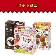 共立食品株式会社の取り扱い商品「共立食品のバレンタイン限定商品」の画像
