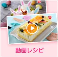 動画レシピ