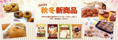 共立食品 冬の新商品
