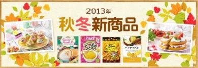 共立食品 手作りお菓子2013年秋冬新商品