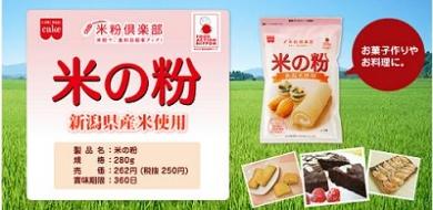 共立食品 米の粉