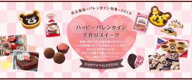 共立食品バレンタイン特集ページ