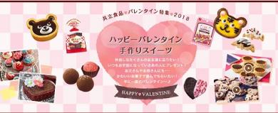 共立食品 2018バレンタイン