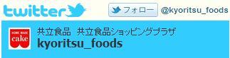 【共立食品】twitter サイト