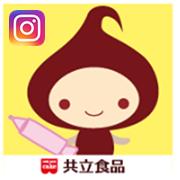 共立食品 Instagram