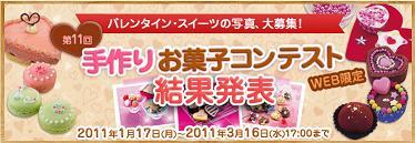 お菓子コンテスト結果発表