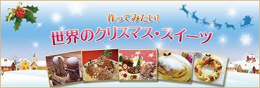 共立食品 2010クリスマスレシピ