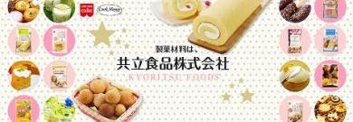 共立食品 製菓材料