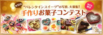 共立食品 2017バレンタイン手作りお菓子コンテスト