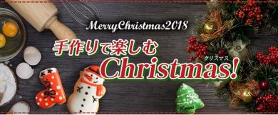 共立食品2019年クリスマス
