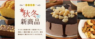 2019年秋冬新商品ページ