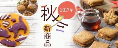 共立食品2017年秋冬新商品