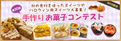 共立食品 2016ハロウィン手作りお菓子コンテスト