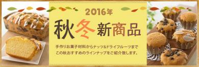 共立食品2016年秋冬新商品
