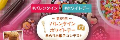 手作りお菓子コンテスト
