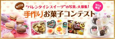 共立食品 2016バレンタイン手作りお菓子コンテスト