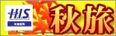 秋旅フェア開催中!@H.I.S.北海道