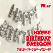 【5名様】「HAPPY BIRTHDAY BALLOON」モニター募集