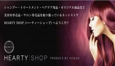 hearty shop(株式会社ヴィサージュクリエーション)