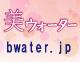 美ウォーター オリジナル通販サイト
