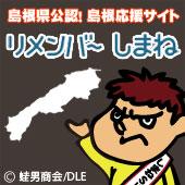 島根応援サイト「りめんばーしまね」