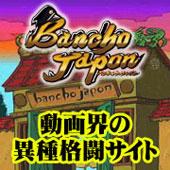 動画界の異種格闘サイト「BanchoJapon」