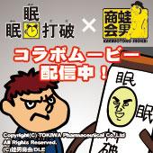 「眠眠打破×蛙男商会」コラボムービー配信中!