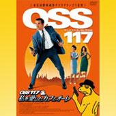「OSS117」DVD紹介ページはコチラ!